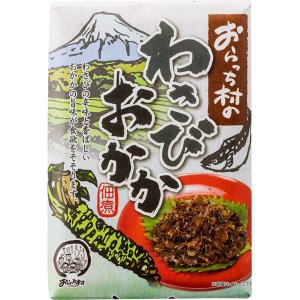 茎わかめ入り わさびおかか 佃煮 muranoeki