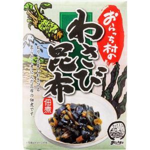 おらっち村のわさび昆布佃煮 muranoeki
