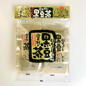 発芽黒大豆 黒豆茶 20包入|muranoeki