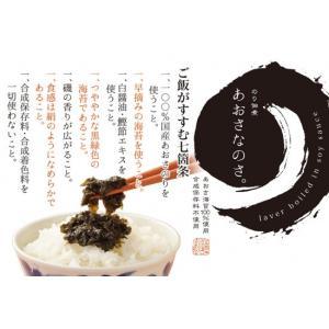 あおさなのさ(伊豆 しいたけ入り)|muranoeki|03