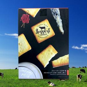 富士山ラポールラング ジャージーミルク&ゴルゴンゾーラチーズクッキー 18枚入り|muranoeki