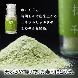 千年井田塩 合わせ塩 抹茶塩38g|muranoeki