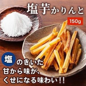 千年井田塩で作った、塩芋かりんと1袋(150g)|muranoeki