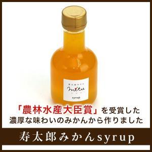 寿太郎みかんsyrup みかんフルーツソース260g|muranoeki