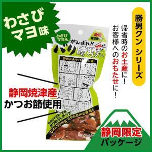 がんばれバリ勝男クン。わさびマヨネーズ風味|muranoeki