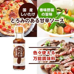 しいたけディナーソース|muranoeki