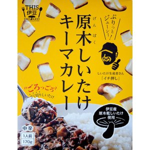 【伊豆産原木乾しいたけ100%使用】原木しいたけキーマカレー muranoeki