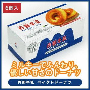 丹那牛乳 ベイクドドーナツ6個入 muranoeki
