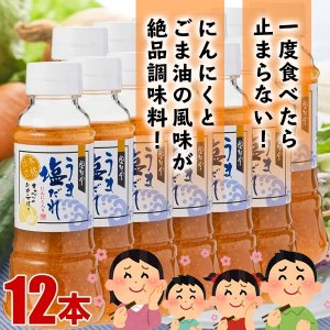 うま塩だれ12本セット|muranoeki