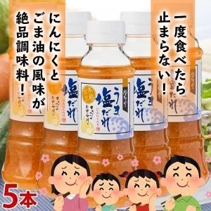 うま塩だれ5本セット|muranoeki