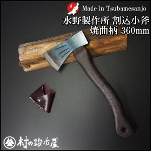 越後三条打刃物 水野製作所作 割込小斧600g 焼曲柄 焼ボタン柄360mm皮サック入|muranokajiya
