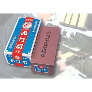 エビ印 赤門前化学微粒 大型 #600230×100×80mm IB-0200|muranokajiya