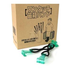 ワンタッチ苗箱バンド 25セット(50本入)苗箱250枚分 muranokajiya