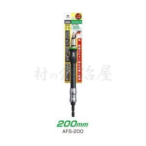 ANEX 電動ドライバー用 フレキシブルシャフト 200mm AFS-200 muranokajiya