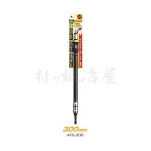 ANEX 電動ドライバー用 フレキシブルシャフト 300mm AFS-300 muranokajiya