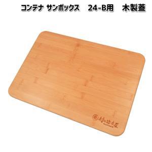 コンテナ サンボックス 24-B用 木製蓋(410mm×290mm)※蓋のみ muranokajiya
