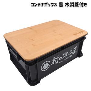 村の鍛冶屋  コンテナボックス黒 木製蓋付き 424×292×168mm muranokajiya