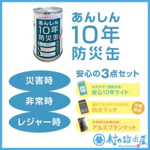 安心10年防災缶 水だけで1週間光るライト+防水マッチ+アルミブランケットがセットになった防災缶|muranokajiya