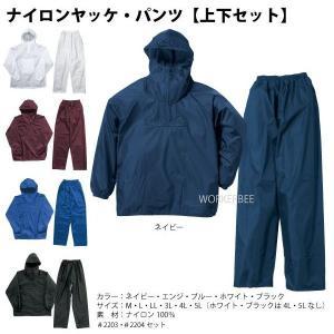 ナイロンヤッケ・パンツ上下セット 2203-2204 muranokajiya