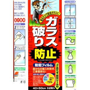 ガラス破り防止 防犯フィルム40×90cm 2枚入 N-2081|muranokajiya