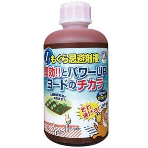 もぐら忌避剤液 ヨードのチカラ 250ml[i3-3910]<アイスリー工業 日本製>【頑張って送料無料!】 muranokajiya
