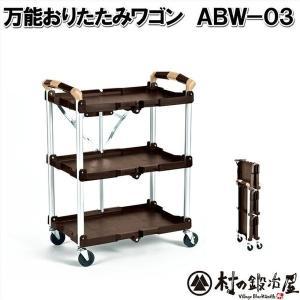 万能折りたたみワゴン3段 ABW-03|muranokajiya