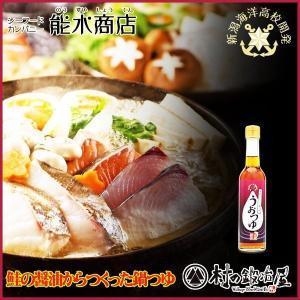 濃縮魚しょう鍋つゆ うおつゆ(ガラス瓶入) 300ml|muranokajiya