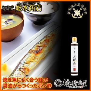 魚しょう香る うおぽん(ガラス瓶入) 200ml|muranokajiya
