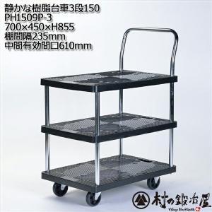 静かな樹脂台車3段 PH1509P-3 最大積載荷重150kg|muranokajiya
