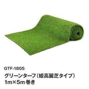 リアル人工芝 芝の長さ18mm/1m×5m巻 高麗芝 グリーンターフ(GTF-1805)|muranokajiya