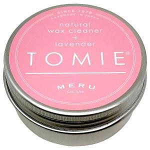 お掃除ワックスクリーナー TOMIE(トミエ)lavender ラベンダー 50g◆リラックス効果抜群のひのきの匂い!天然の微粒子が汚れを落とす万能洗剤! muranokajiya