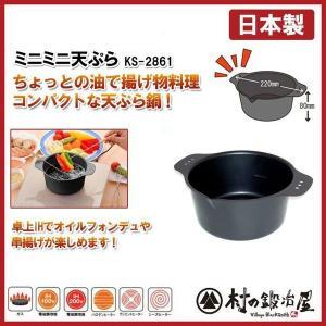 杉山金属 ミニミニ天ぷら KS-2861