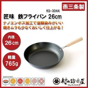 匠味 鉄フライパン 26cm KS-3044 muranokajiya