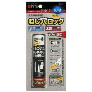超浸透ねじ穴ロック NL-01 ※定形外郵便発送|muranokajiya
