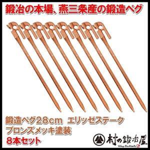 【ここがポイント!】 素材の丸い鋼材を約1100℃になるまで真っ赤に熱し、約1トンという強力な力で一...