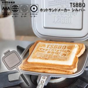 TSBBQ ホットサンドメーカー<シルバー>【限定カラー/燕三条製】
