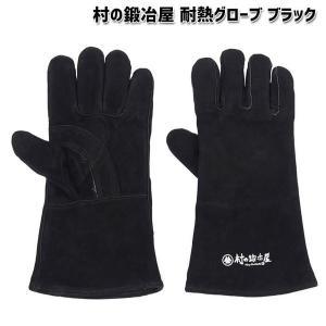 村の鍛冶屋オリジナル ミトン(耐熱グローブ)ブラック アウトドアやキャンプでの焚火・BBQに最適な防炎手袋(MK-ODR-TAIGRV)|muranokajiya