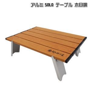 アルミSOLOテーブル木目調 SOLO-M 軽量コンパクトなロールテーブル 天板サイズ40.5×29cm