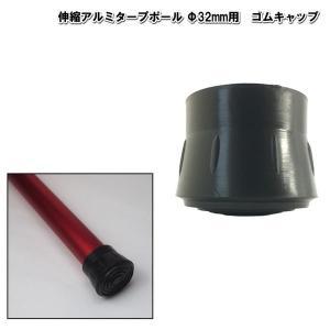 アルミタープポール用ゴムキャップ Φ32mm用 ※定形外郵便 muranokajiya