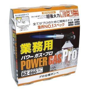 新富士バーナー パワートーチ用替えボンベ 3本セット(RZ-860SET)業務用パワーガス RZ-860 3本セット|muranokajiya