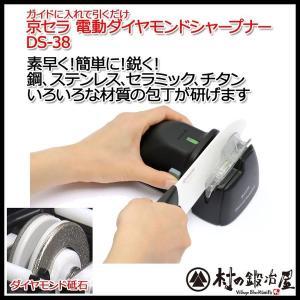 京セラ 電動包丁研ぎ器(電動砥石)電動ダイヤモンドシャープナー ブラック DS-38|muranokajiya