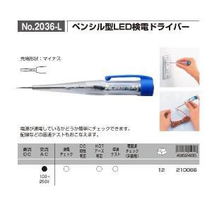ANEX ペンシル型LED検電ドライバー No.2036-L muranokajiya