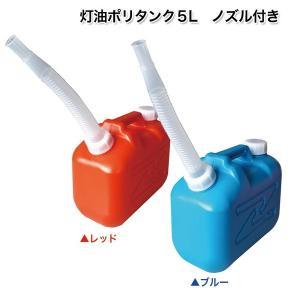 灯油ポリタンク5L ノズル付 日本製|muranokajiya