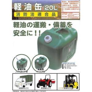 北陸土井工業 軽油缶 20L ワイド 消防法適合品  至って普通の軽油タンク 緑!|muranokajiya