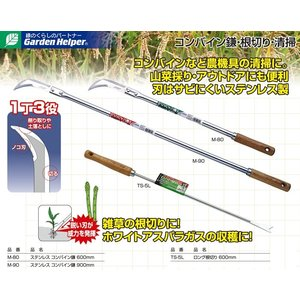 Garden Helper ステンレス コンバイン鎌600mm M-80 サイズ600×60×25mm|muranokajiya