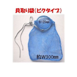 貝取り袋 ビクタイプ 28034|muranokajiya
