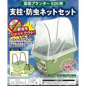 菜園プランター520mm用 支柱・防虫ネットセット|muranokajiya