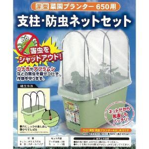 深型菜園プランター650mm用 支柱・防虫ネットセット|muranokajiya