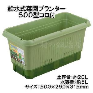 給水式菜園プランター500型 コロ付 土容量約20L|muranokajiya