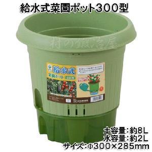 給水式菜園ポット300型 土容量約8L|muranokajiya